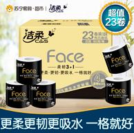 3件、180g规格!C&S 洁柔 Face系列 4层卷纸 *23卷
