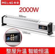 降50元:美菱 2000W 踢腳線 取暖器MQGW200-ER
