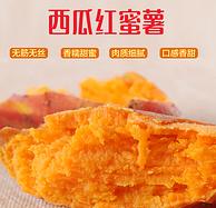 橙乡味道 红薯地瓜 5斤
