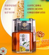 小神价! 350g*4瓶 北京同仁堂 一级百花蜂蜜
