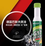 降10元 巴孚 G17 ECO增程型  68mlx6支 汽油添加剂 燃油宝