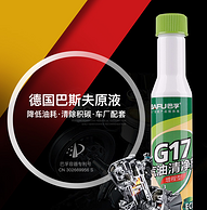 BAFU 巴孚 G17 ECO增程型  68ml*6支装汽油添加剂 燃油宝