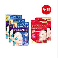 日本 Hadabisei  肌美精共20片  保湿8片+超渗12片