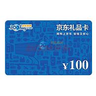 限兌一件!京東實體禮品卡 100元 1000金幣+200積分兌換 23級或以上可兌換 1000金幣+200積分兌換 23級或以上可兌換