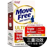 plus会员专享:75粒*5瓶,Move Free高浓缩骨胶原蛋白精华 白瓶