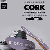 减压除臭!小米生态链 芯迈 软木鞋垫