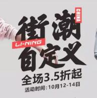 促销活动:天猫 李宁 品牌团