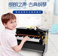 宝丽儿童电子琴25个黑白琴键