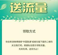 移动端: 中国联通 微博或微信关注送流量