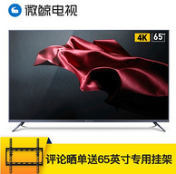 17日0点: WHALEY 微鲸 65D2U3000 65英寸 4K液晶电视