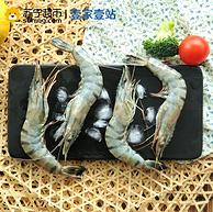 壹家壹站 马来西亚活冻黑虎虾 盒装 400g*3件