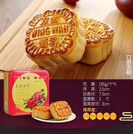 清仓!香港进关非粤产,元朗荣华 双黄白莲蓉月饼礼盒 740g