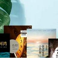 文学大师VS新锐作家!Kindle文学专场活动 亚马逊中国
