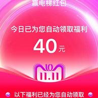 双十一节前预热!天猫App 电梯红包  每天领红包