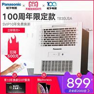 双11预售:100周年限定款 Panasonic 松下 集成吊顶浴霸 1650W FV-TB30USAW