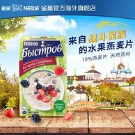 俄罗斯进口 雀巢 混合水果 燕麦片240g*2盒