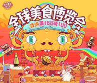 京东优惠券 全球美食博览会 10/16/20/22整点抢券