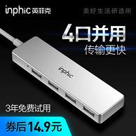 4口并用!英菲克 USB分線器0.3m