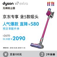 20日0点:5刷头 Dyson 戴森  V7 Extra 手持吸尘器