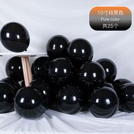 白菜价!帅比熊 万圣节 10寸 乳胶气球25个