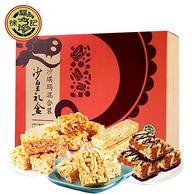 徐福記 沙皇禮盒 多口味沙琪瑪禮盒裝1516g
