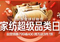 23日0点、促销活动: 京东 全球好物节 家纺超级品类日