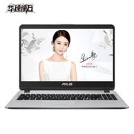 ASUS华硕顽石 畅玩版Y5000 15.6寸 窄边框笔记本电脑(i5-8250U、8G、1T、GeForce MX110、1080P)
