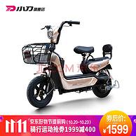 史低价!20日0点!小刀 48V20AH TDT-1635Z 电动自行车