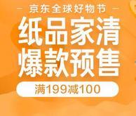京东 纸品家清 爆款促销活动