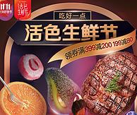 4000+商品可用  京东 活色生鲜节