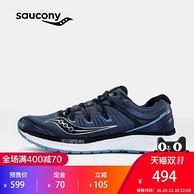 20日0点、双11预售:Saucony 索康尼 Triumph ISO 4 男款顶级缓震跑鞋