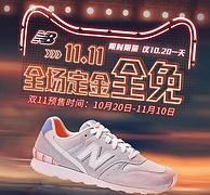 双11预售:NewBalance 新百伦天猫旗舰店