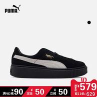 20日0点、双11预售:Puma 彪马 Platform 女士休闲鞋