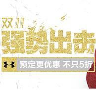 20日0点、双11预售:天猫 UNDER ARMOUR 安德玛官方旗舰店 促销活动
