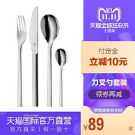 双11预售: WMF 福腾宝 Nuova系列 刀叉勺4件套