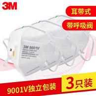 3只 3M 防雾霾 防Pm2.5 口罩9001V