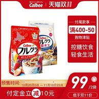 双11预售:新口味 卡乐比 经典味+糖质OFF麦片 700g*2袋