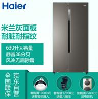 6期免息!Haier 海尔 630升 变频风冷 对开门冰箱BCD-630WDPGU1