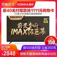 双11预售:康佳 65英寸4K液晶电视 LED65X7