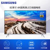 三星 82英寸 4K 240Hz刷新率 液晶电视UA82MU7700JXXZ