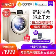 双11预售、12期免息:小天鹅 10kg 变频滚筒洗衣机 TG100VN02DG5