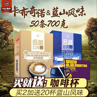 云潞 蓝山+卡布奇诺 速溶三合一咖啡粉14g*50条
