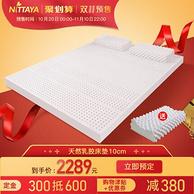 神价!双11预售:Nittaya 妮泰雅 10cm 天然乳胶床垫1.5m/1.8m