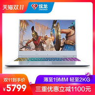 双11预售:炫龙 耀7000 15.6寸游戏本(i5-8300H、8G、256G、GTX1050Ti 4GB、72%色域)