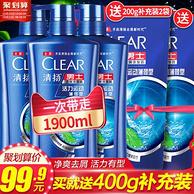 天猫超市 清扬 男士 活力运动薄荷洗发水500g*3瓶+200g*2袋 券后69.9元包邮
