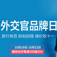 限今日!苏宁易购 外交官品牌日 促销活动