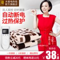 中国人寿承保!水星 恒温防水电热毯