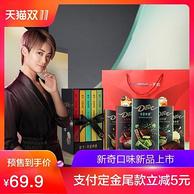 双11预售:Dove 德芙 奇思妙感 巧克力30g*5盒