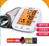 双11预售:台湾进口芯片!可孚 上臂式全自动电子血压计 KF-65K