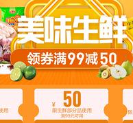 促销活动  苏宁易购美味生鲜专场